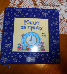 Knjiga Minut za priču, kao NOVA